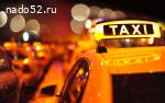 Такси по городу быстро и комфортно Актау.