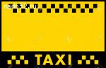 Такси города Актау в Международный аэропорт Актау.