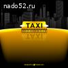 Такси города Актау в Железнодорожный вокзал Актау.
